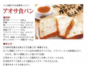 あおさ食パン