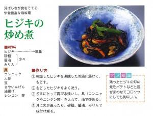 ひじきの炒め煮