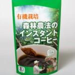 有機栽培森林農法のインスタントコーヒー