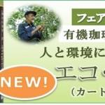 エコ・ブラック(カートカン無糖コーヒー)
